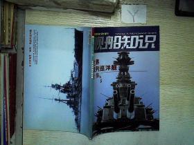 舰船知识2012年增刊:世界战列巡洋舰全集
