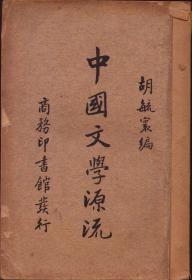 中国文学源流