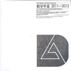 南京大学建筑与城市规划学院建筑系教学年鉴2011—2012