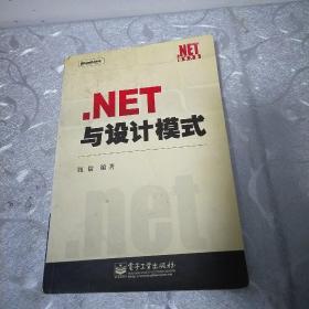 NET与设计模式