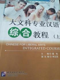 大文科专业汉语综合教程(上)/来华留学生专业汉语学习丛书·文科汉语系列