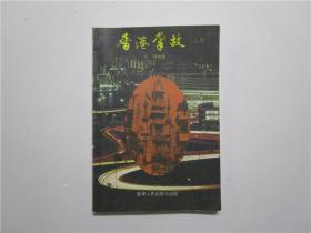香港掌故 (三集)