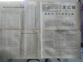 文汇报 1969年5月12日(1—4版)