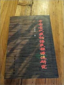 中国古代藏缅语民族源流研究