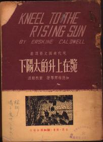 跪在上升的太阳下(1949年初版本)