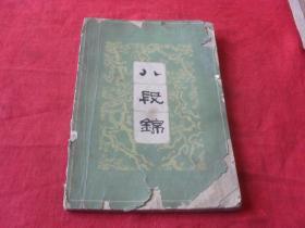 八段锦--(57年1版 62年印刷)