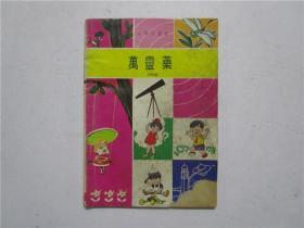约七八十年代出版 小学生丛书《万灵药》中年级 (插图本)
