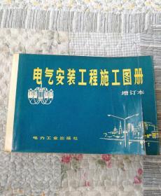 电气安装工程施工图册.增订本