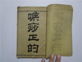民国石印线装版 《喉痧正的》《王洪绪先生外科证治全生集》合订为一册全