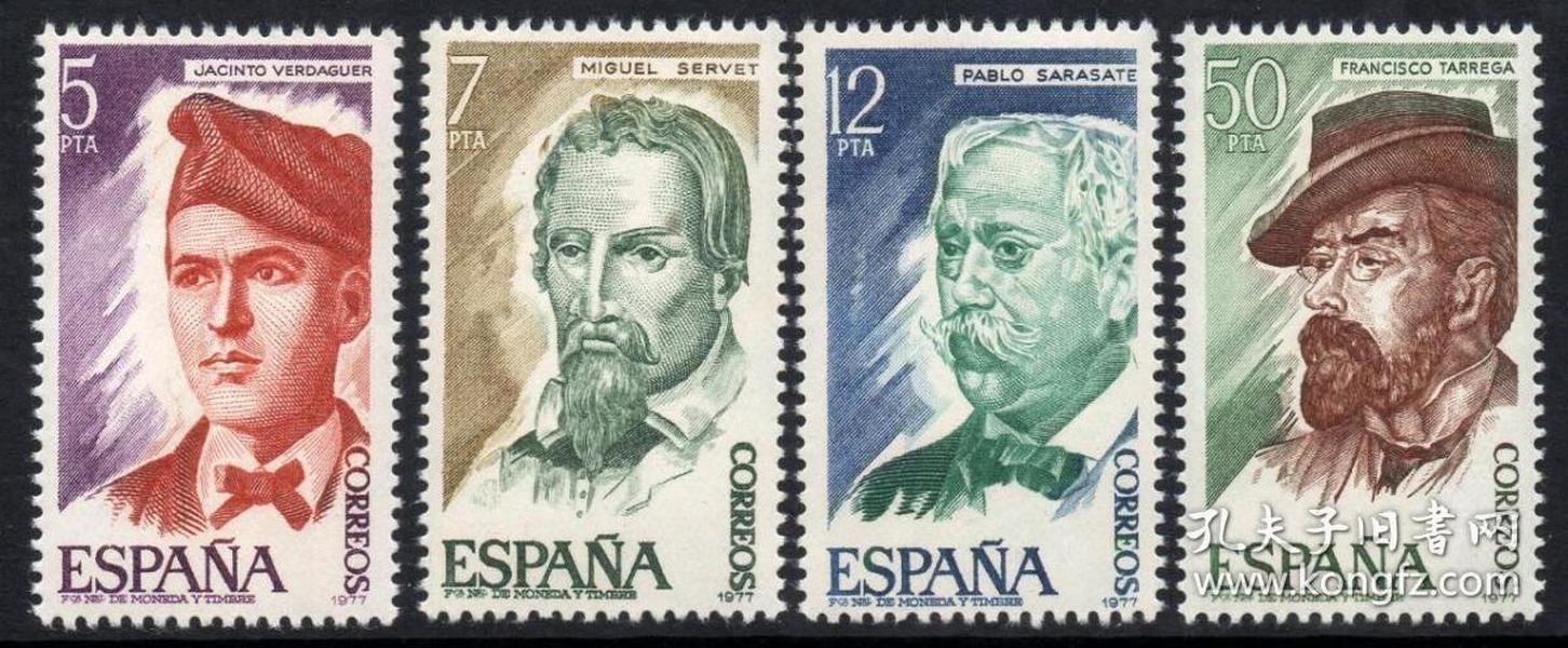 『西班牙邮票』 1977年 名人 诗人医生小提琴家作曲家 雕刻版 4全新