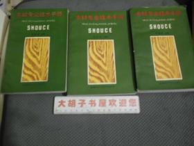 木材专业技术手册(上中下全3册)