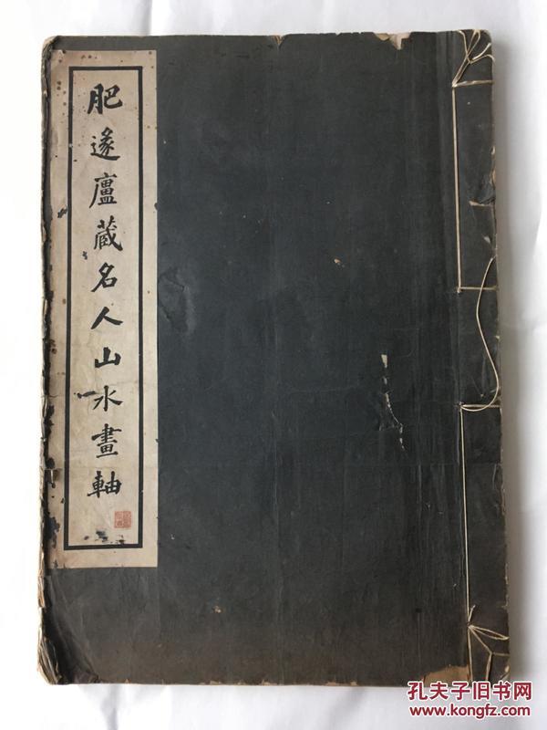 1935年商务 印书馆 珂罗版《肥遯庐藏名人山水画轴》