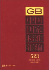 中国国家标准汇编 523 GB28062~28108(2011年制定)