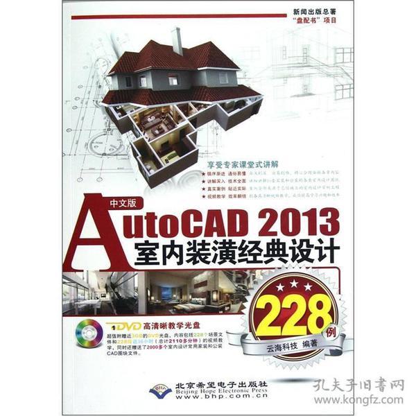AUTOCAD2013室内装潢经典设计