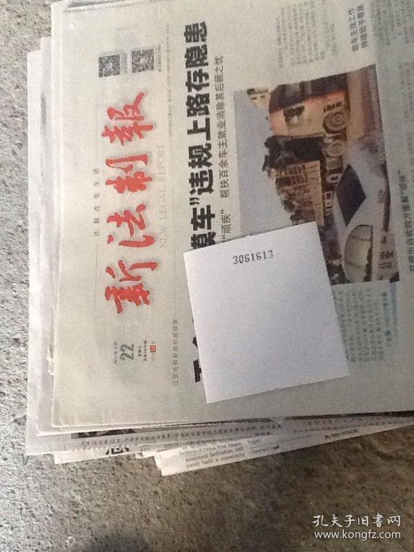 新法制报.2017.12.22