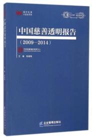 中民书系·研究系列:中国慈善透明报告(2009-2014)