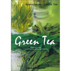 品饮中国茶:绿茶(英文版)