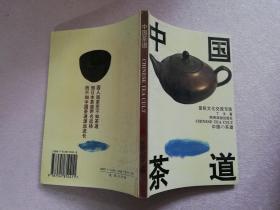 中国茶道【实物拍图】