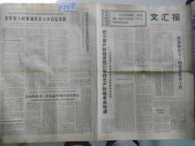 文汇报 1969年5月14日(1—4版)