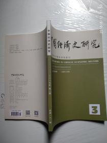 中国经济史研究2017年第3期