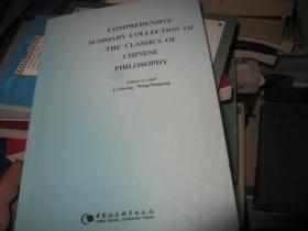 中国哲学典籍大全提要-(IntroductiontoClassicso 书号:9787520328128;作者:Editors-in-chief Li Tieying;W;出版社:中国社会科学出版社;