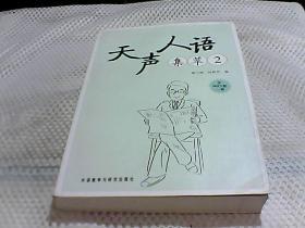 日文   天声人语集萃2(含光盘)