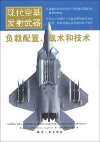 现代空基发射武器:负载配置、战术和技术