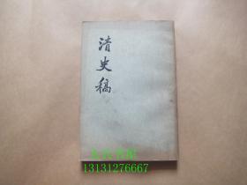 清史稿 (十六)志