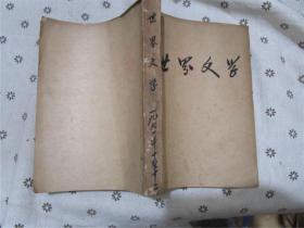 世界文学 1961年第10、11、12期合订本
