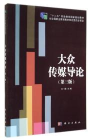 """大众传媒导论(第3版)/""""十二五""""职业教育国家规划教材"""