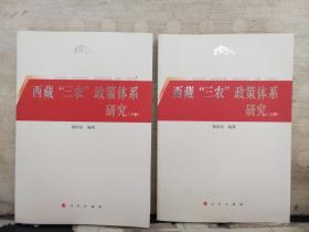 """西藏""""三农""""政策体系研究(上下册)"""