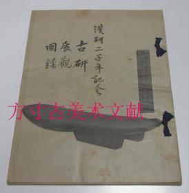 端溪砚 古名砚 图录 汉研二千年纪念 古研展观图录 1936年初版