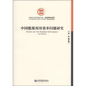 9787509615256中国能源利用效率问题研究
