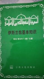 伊斯兰教基本知识