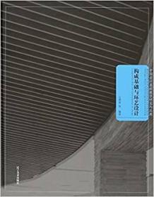 构成基础与环艺设计(精)/中国设计基础教学研究与应用