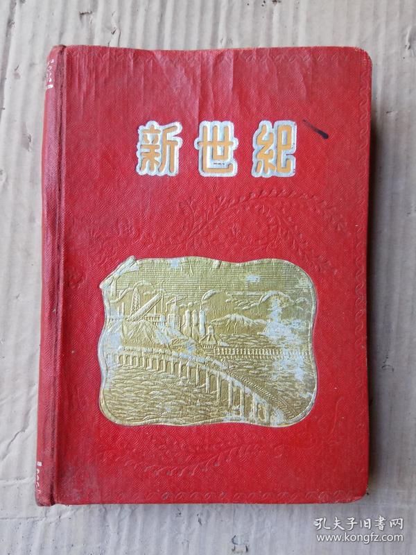 新世纪硬皮日记本(50年代插图完整)