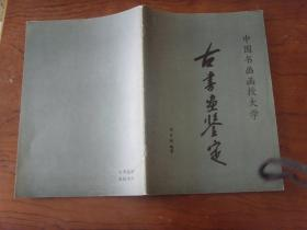 【古书画鉴定
