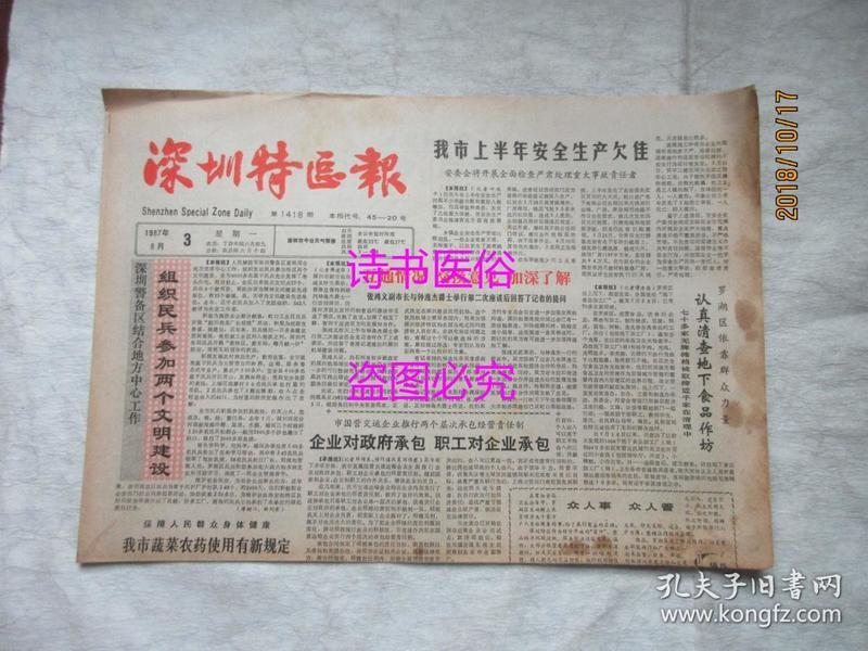 老报纸:深圳特区报 1987年8月3日 第1418期——我们认准了深圳这个窗口、中国着手改革体育人才管理制度