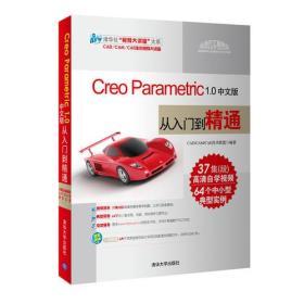Creo Parametric 1.0中文版从入门到精通