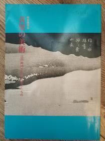 黄檗宗美术  江户时代文化