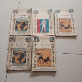 民国小学生文库,红猴,后期穴居人,前期穴居人,防疫方法,各界各处的人民,五本。