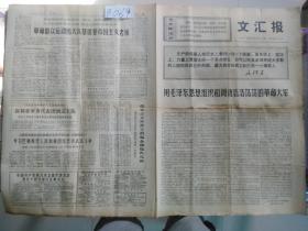 文汇报 1969年5月17日(1—4版)