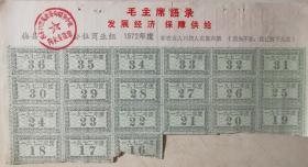1972年梅县非农业人口定量肉票(稀少)