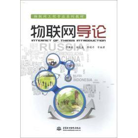 物联网工程专业系列教材:物联网导论