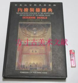 紫禁城宫殿建筑装饰 内檐装修图典 8开硬精装巨册