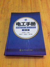 电工手册(第2版) 精装