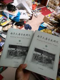 南京大屠杀史研究【上下册,精装】 高于九品       新A2