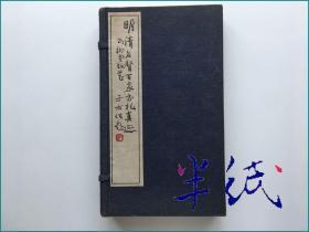 陶贞白藏明清名贤百家书札真迹 线装一函两册 1954年初版