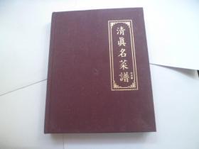 北京东来顺 清真名菜谱  传承篇【精装】