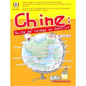 漫画旅游中国(法文版)